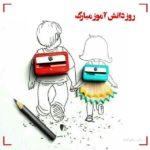 عکس نوشته درباره روز دانش آموز مبارک باد