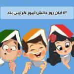 عکس با متن روز دانش آموز مبارک