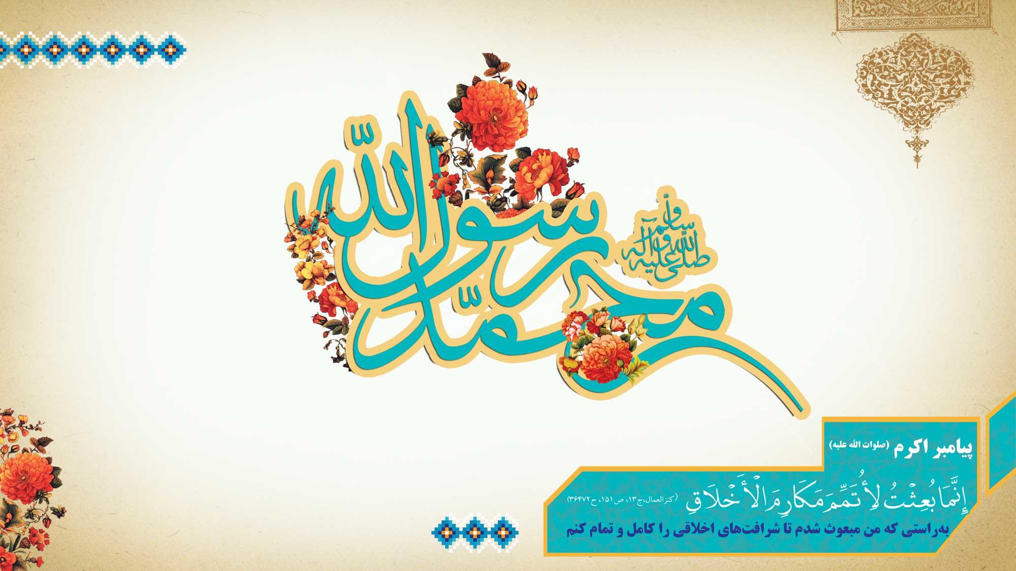 عکس نوشته جدید تبریک ولادت حضرت محمد
