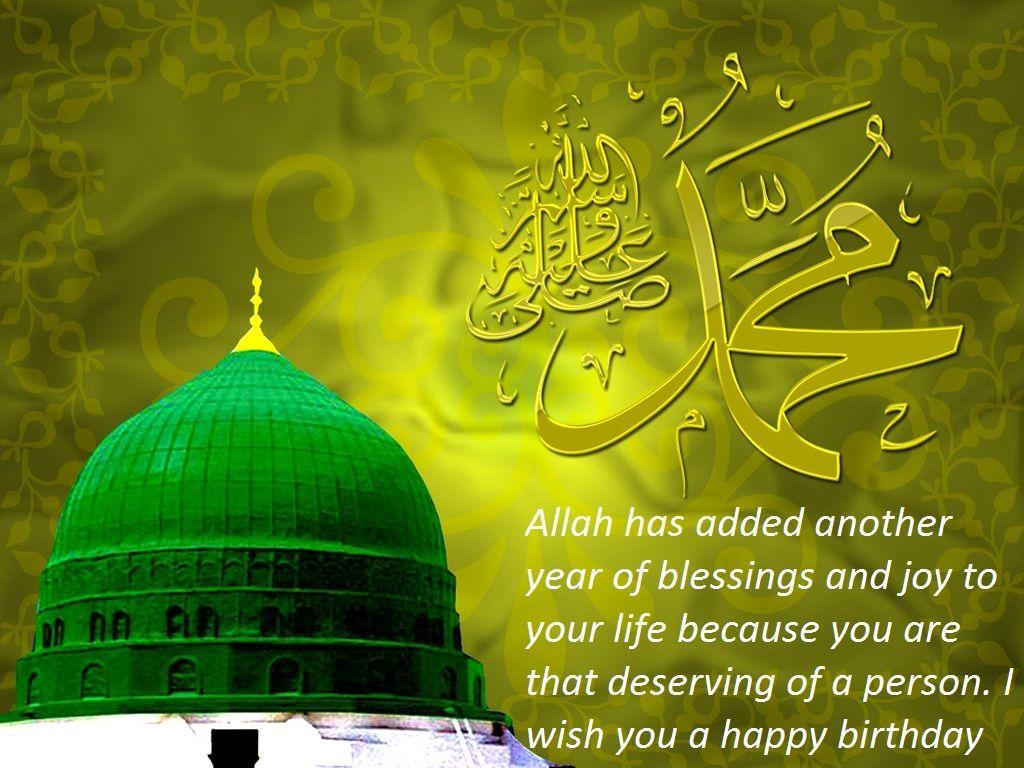 زیباترین عکس نوشته تبریک ولادت حضرت محمد (ص)