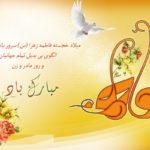 جدیدترین عکس نوشته برای تبریک ولادت حضرت محمد (ص)