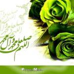 عکس نوشته خاص برای تبریک تولد حضرت محمد