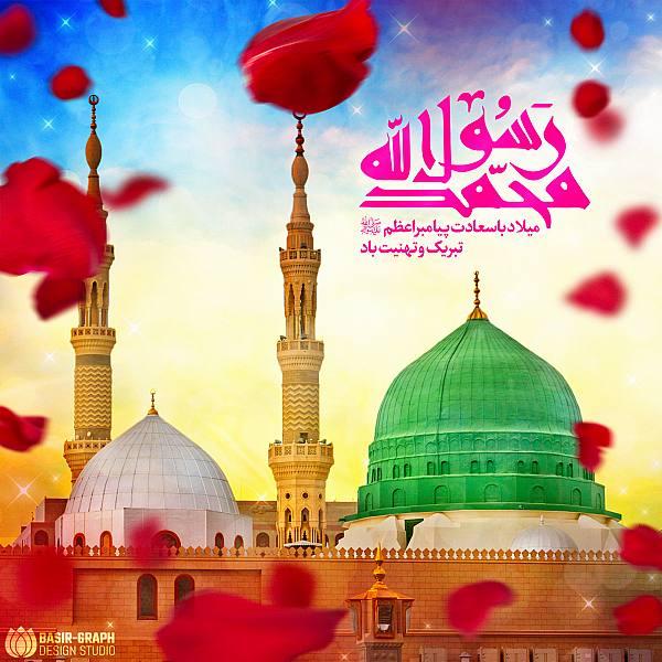 عکس نوشته شیک تبریک تولد حضرت محمد (ص)
