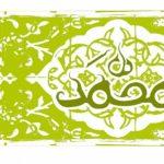 عکس نوشته تبریک تولد برای ولادت حضرت محمد (ص)