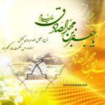 جدیدترین عکس نوشته برای تبریک میلاد حضرت محمد (ص)