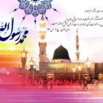 جدیدترین عکس نوشته برای تبریک تولد حضرت محمد (ص)