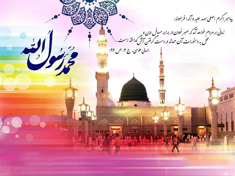 بهترین عکس نوشته های تبریک ولادت حضرت محمد (ص)