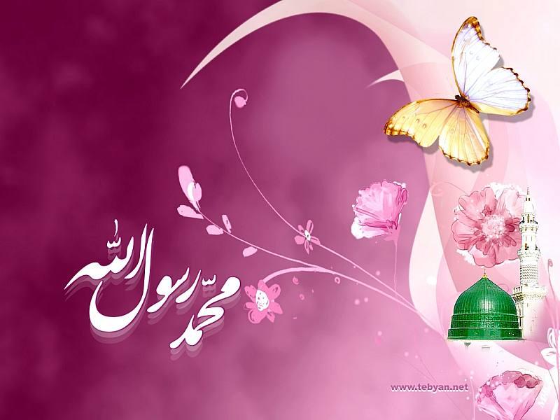عکس نوشته خاص تبریک میلاد حضرت محمد (ص)
