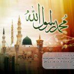 عکس نوشته خاص برای تبریک ولادت حضرت محمد