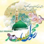 عکس نوشته خاص برای تبریک میلاد حضرت محمد