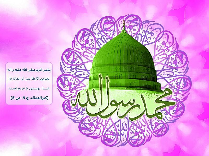 عکس نوشته تولد حضرت محمد (ص)