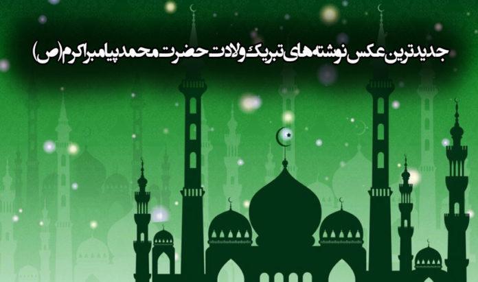 جدیدترین عکس نوشته های تبریک ولادت حضرت محمد پیامبر اکرم (ص)