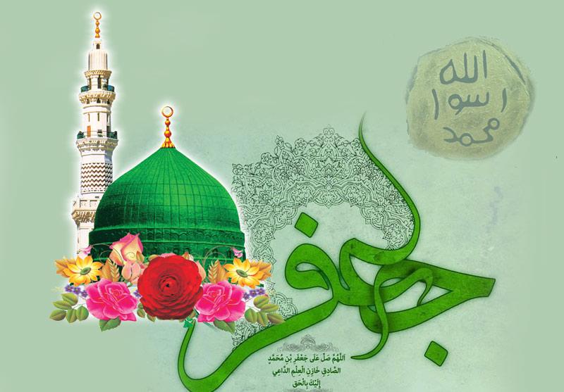 متن و پیام تبریک میلاد حضرت محمد (ص) و امام صادق (ع)