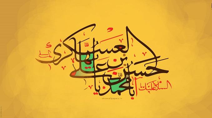عکس نوشته زیبا برای شهادت امام حسن عسگری (ع)