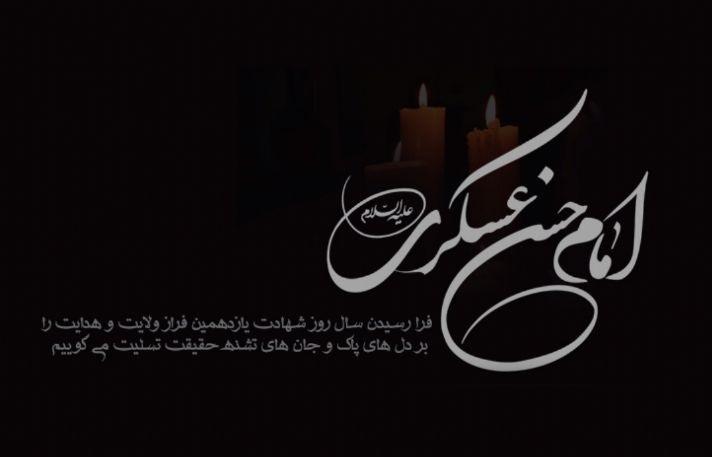 بهترین عکس نوشته شهادت امام حسن عسگری (ع)