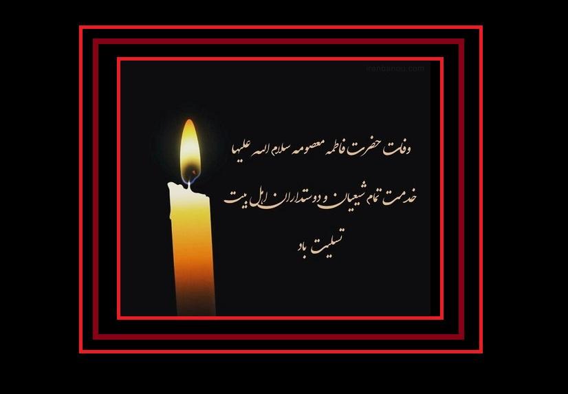 عکس نوشته و متن وفات حضرت معصومه