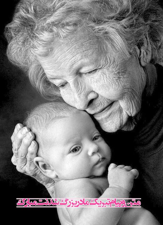 متن و پیام تبریک مادر بزرگ شدنت مبارک