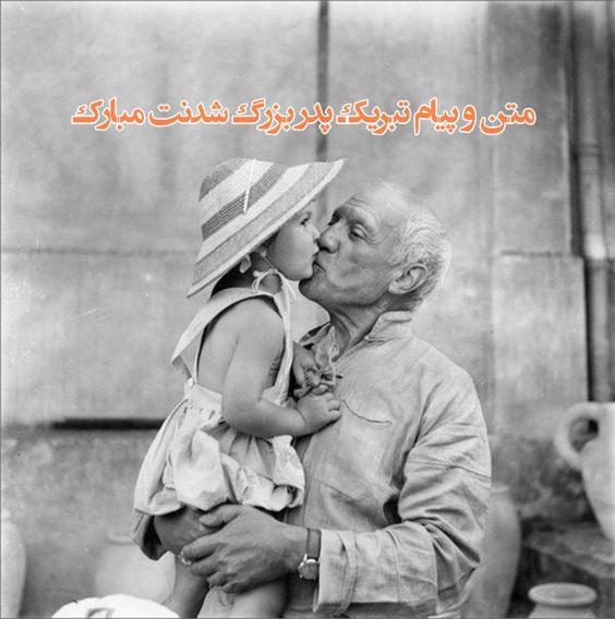 متن و پیام تبریک پدر بزرگ شدنت مبارک