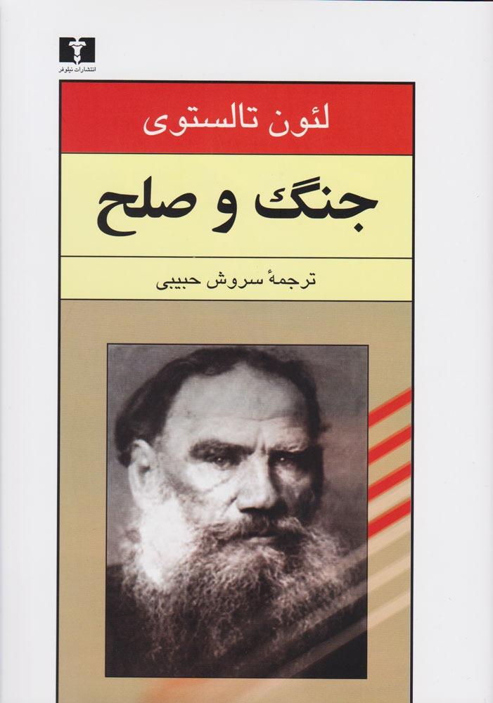 ترجمه های کتاب جنگ و صلح
