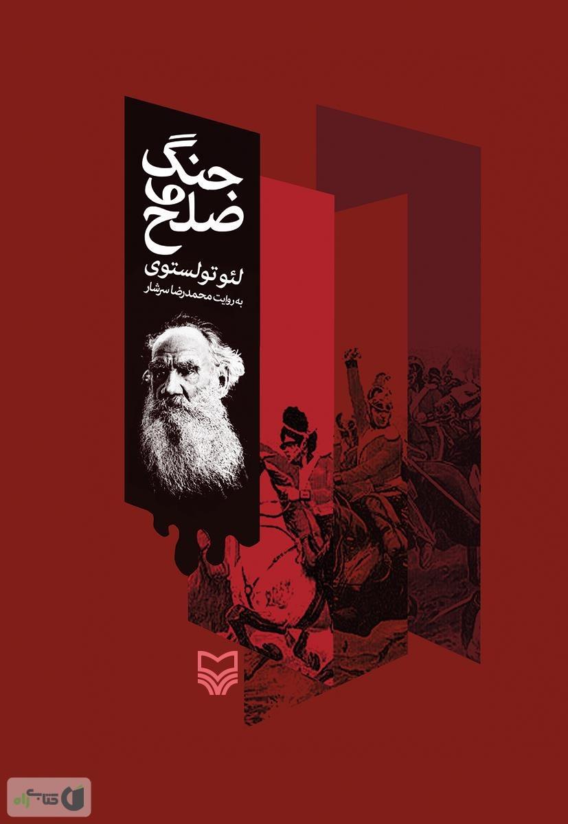 اطلاعات کامل درباره کتاب جنگ و صلح