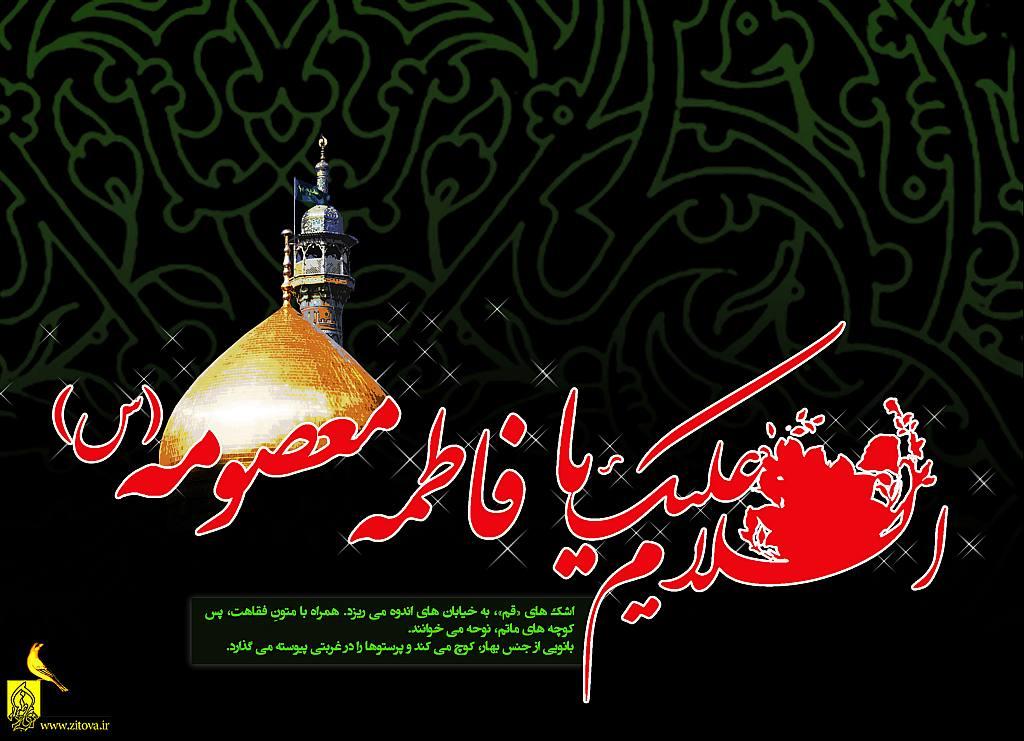 عکس نوشته جدید برای وفات حضرت معصومه