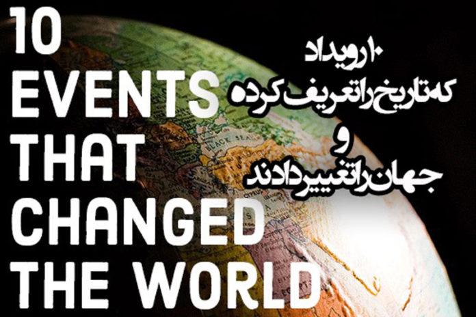 راهنمای مصور 10 رویداد که تاریخ را تعریف کرده و جهان را تغییر دادند