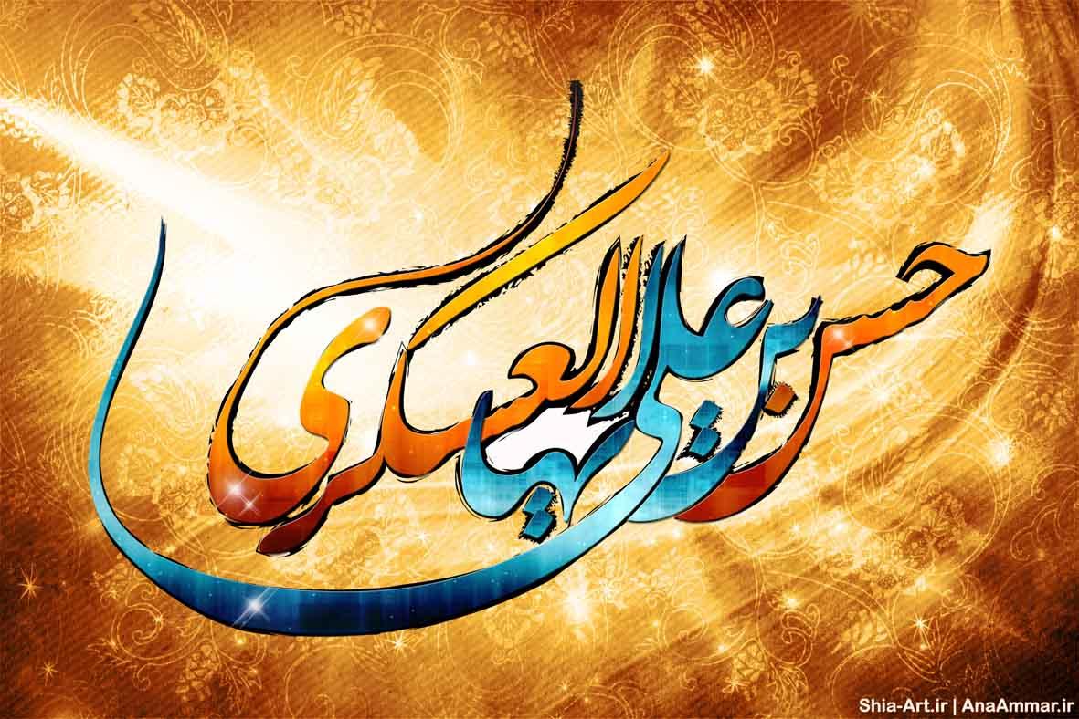 متن زیبا برای تبریک سالروز ولادت امام حسن عسکری (ع)