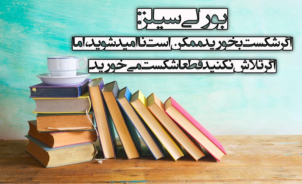 جملات زیبا برای موفقیت تحصیلی