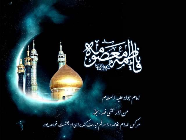 عکس نوشته برای تسلیت وفات حضرت معصومه (س)