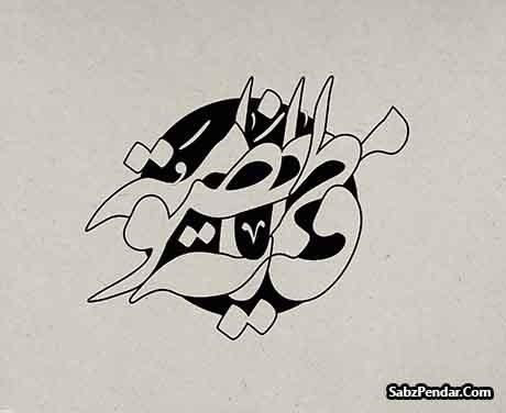 عکس نوشته برای سالروز وفات حضرت معصومه