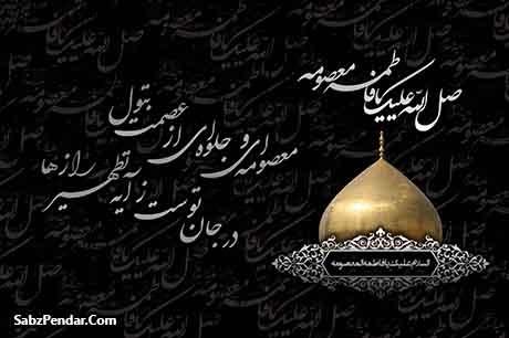 عکس نوشته زیبا برای تسلیت وفات حضرت معصومه