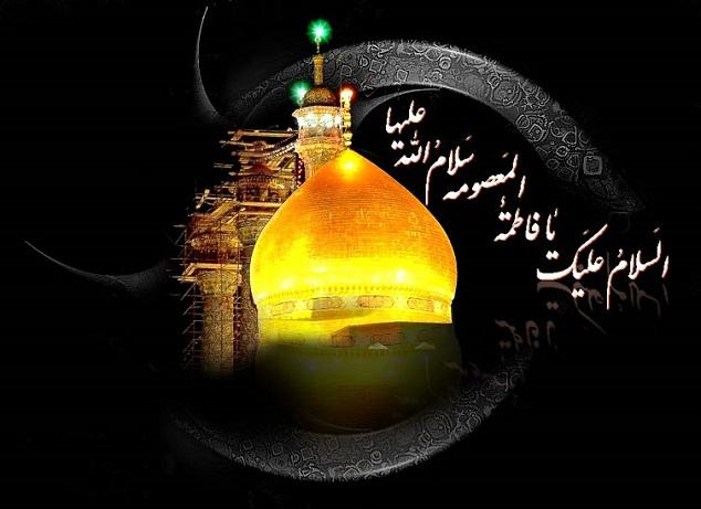 عکس نوشته ه مناسبت وفات حضرت فاطمه معصومه (س)