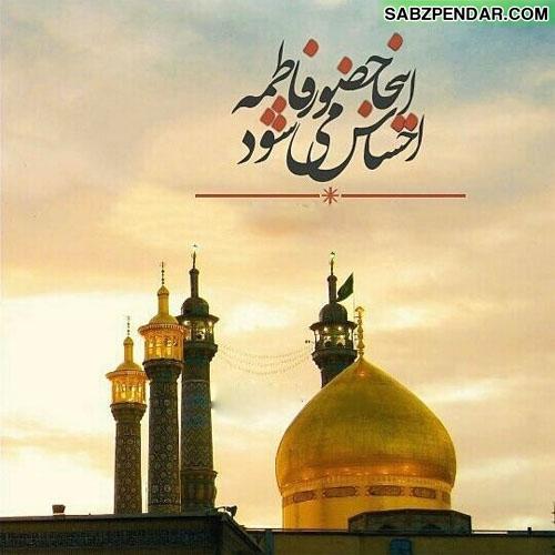 عکس نوشته وفات حضرت فاطمه معصومه (س)