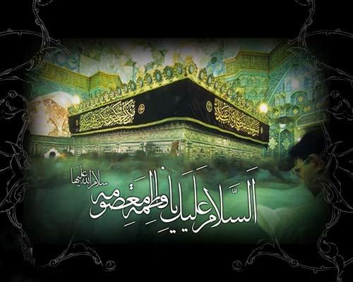 عکش نوشته تسلیت به مناسبت سالروز وفات حضرت فاطمه معصومه