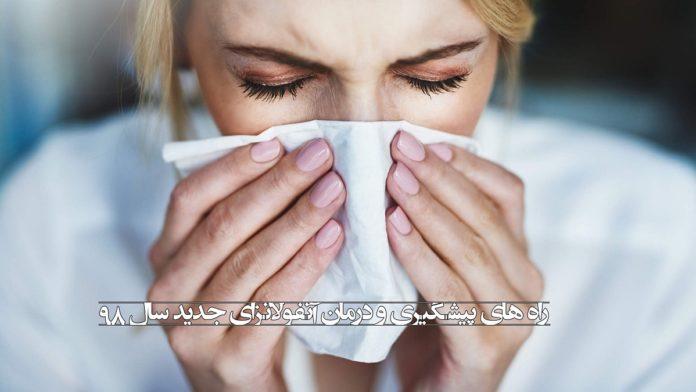 پیشگیری از آنفولانزا جدید 98 و راه درمان آن