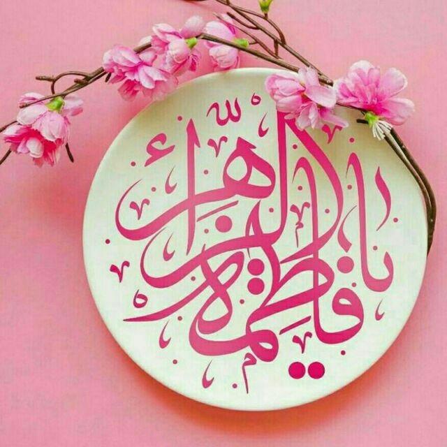 عکس نوشته تبریک ولادت حضرت فاطمه زهرا