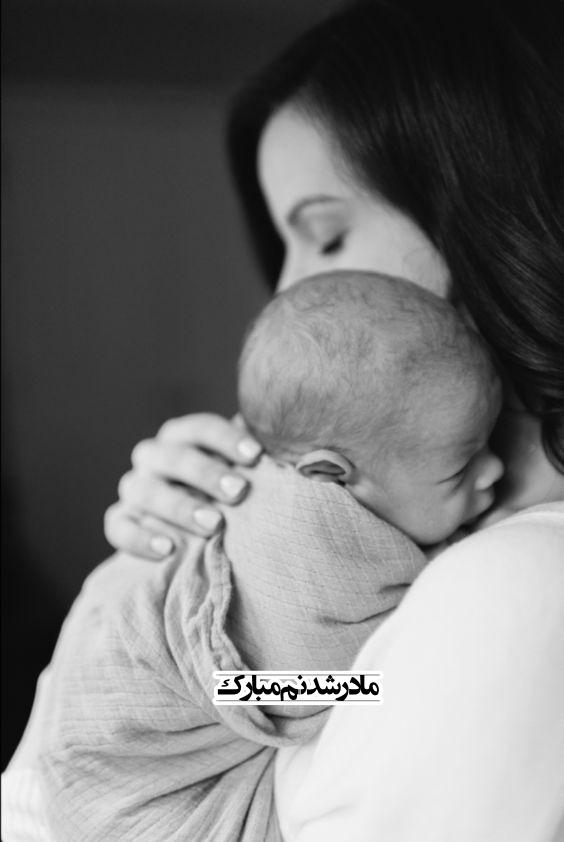 متن و عکس پروفایل مادر شدنم مبارک