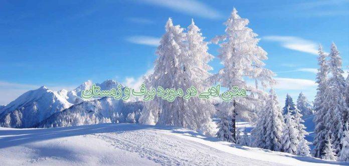 متن ادبی درمورد برف و زمستان