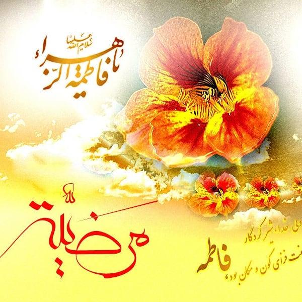 عکس با متن تبریک تولد حضرت فاطمه ادبی