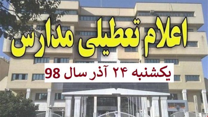 مدارس تهران تعطیل