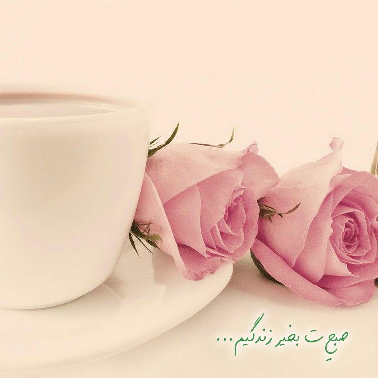 صبح بخیر زندگیم