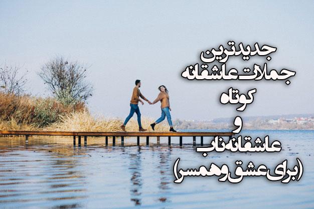 جدیدترین جملات عاشقانه کوتاه و عاشقانه ناب (برای عشق و همسر)