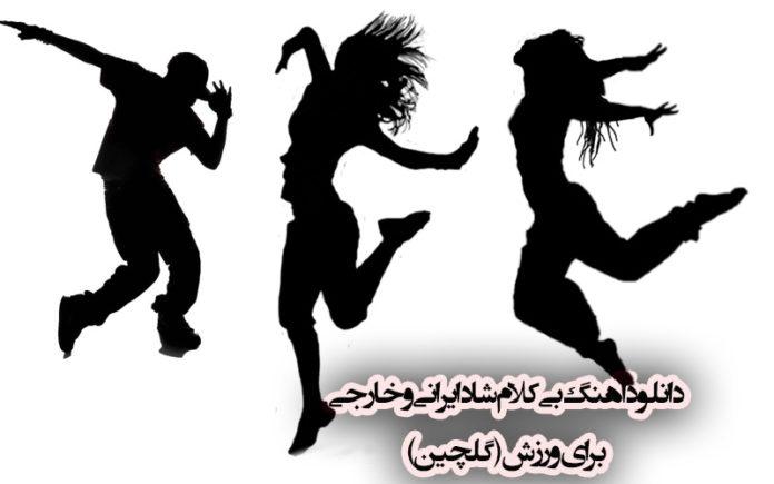 دانلود آهنگ بی کلام شاد ایرانی و خارجی برای ورزش (گلچین)