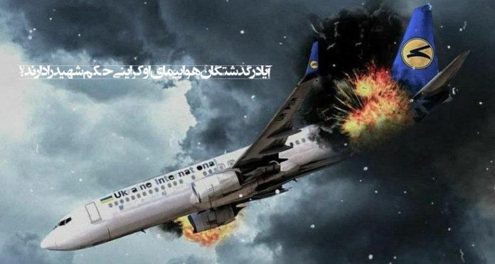 درگذشتگان هواپیمای اوکراینی شهید شدند؟