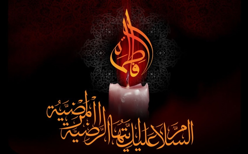 Appeal to Prophet Zahra