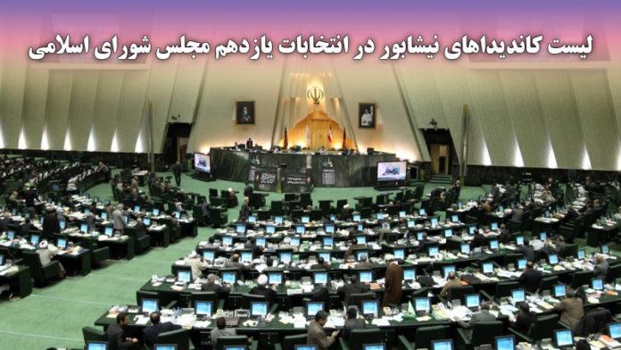 لیست کاندیداهای نیشابور در انتخابات یازدهم مجلس شورای اسلامی