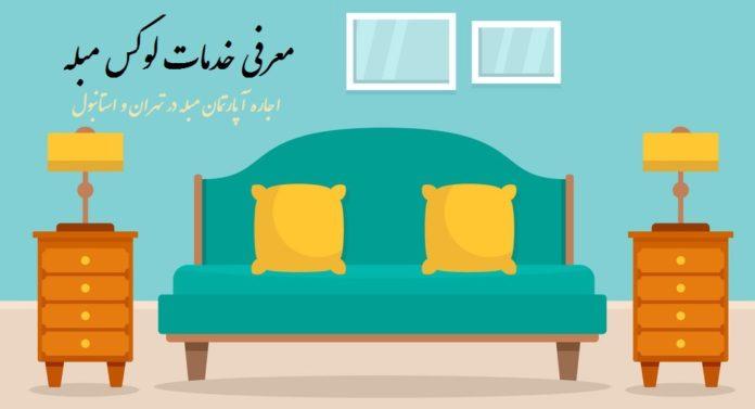 معرفی خدمات لوکس مبله بهترین شرکت اجاره آپارتمان مبله