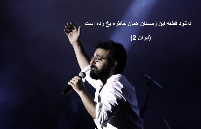 آهنگ جدید چارتار ایران 2