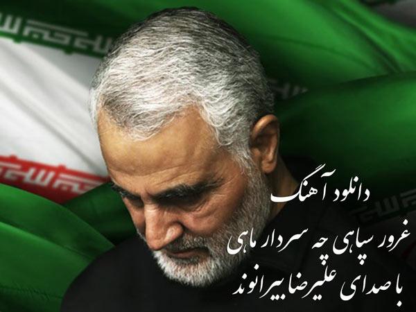 دانلود آهنگ غرور سپاهی چه سردار ماهیبا صدای علیرضا بیرانوند