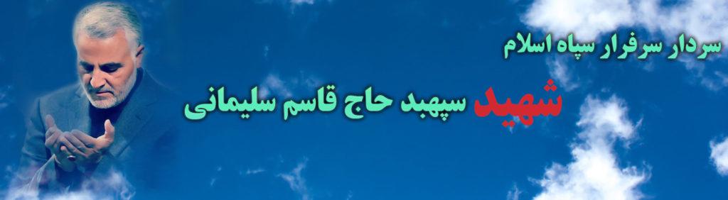 شهید سپهبد سردار حاج قاسم سلیمانی